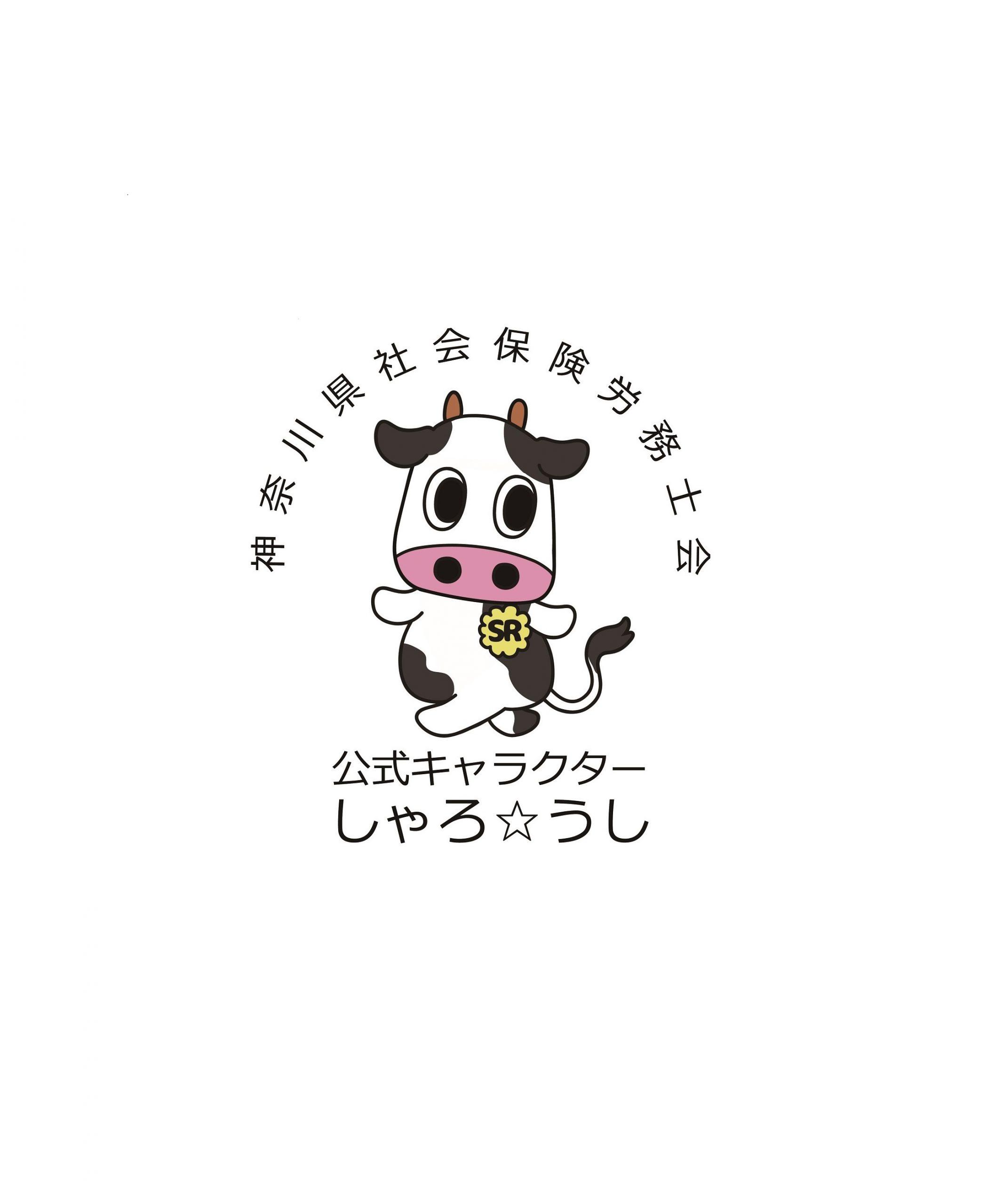 syaro_ushi(小)